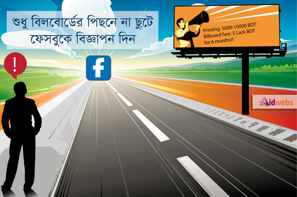 Facebook-advertising-in-Sylhet-Bangladesh